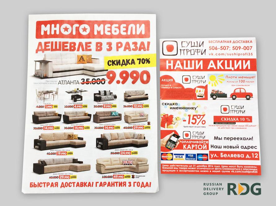 Примеры листовок по почтовым ящикам
