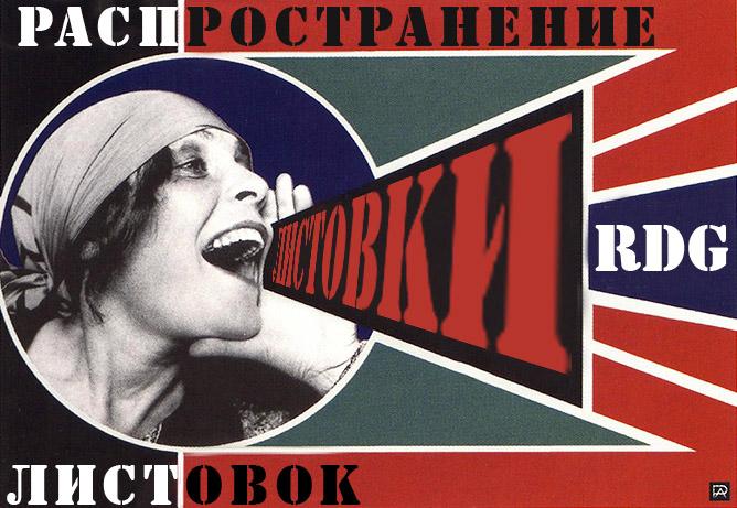 Заказать распространение листовок Москва