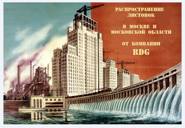 Распространение листовок по Москве