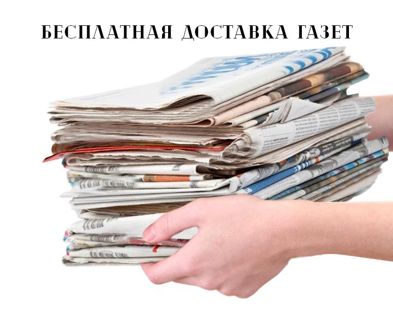 бесплатно доставим газеты