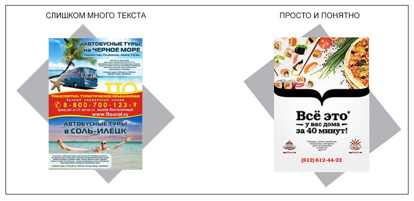 заказать рекламные листовки дешево