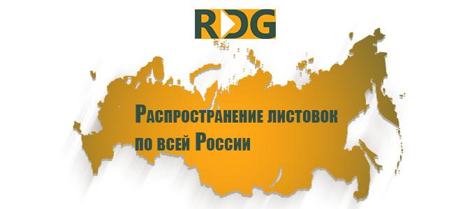 Распространение листовок по Росиии