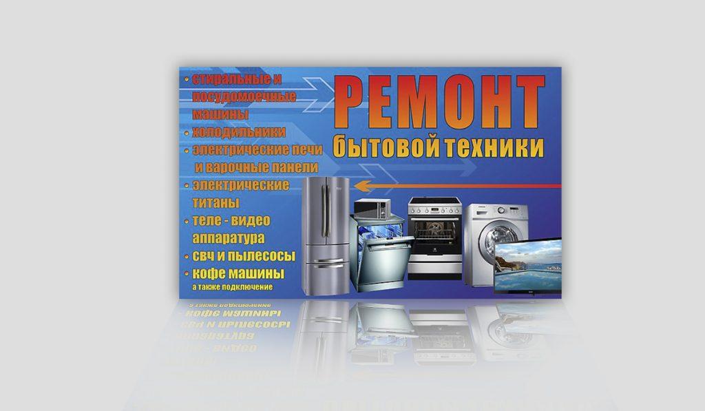 рекламная листовка ремонта бытовой техники