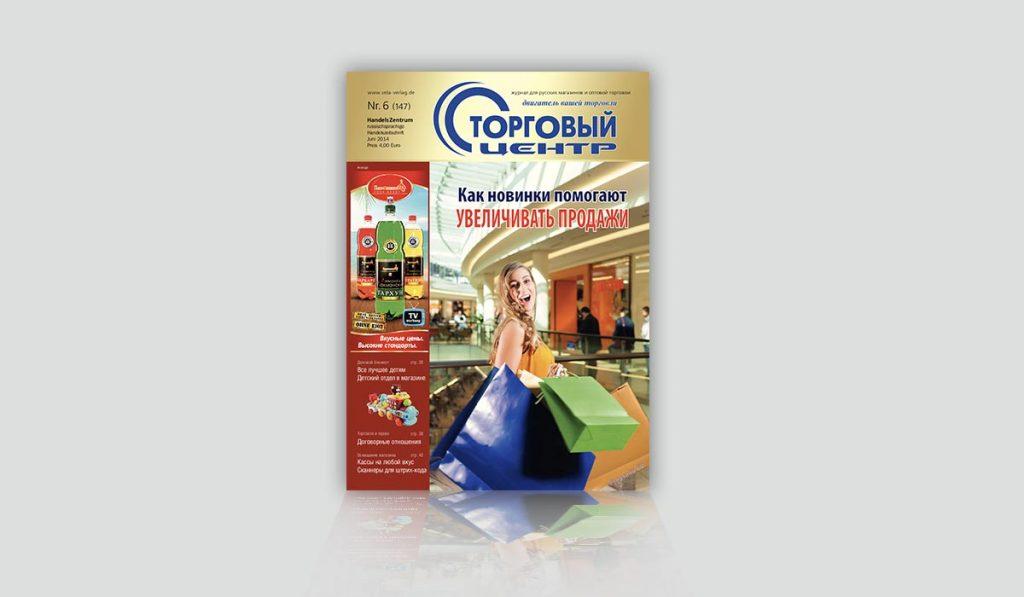 листовка, рекламирующая ТЦ