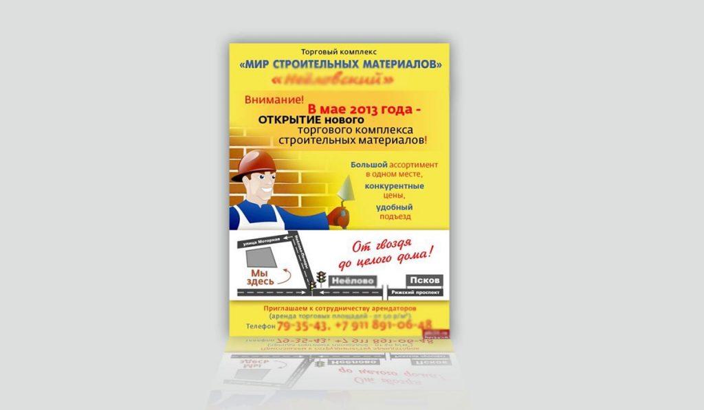 реклама стройматериалов рассылка в почтовые ящики